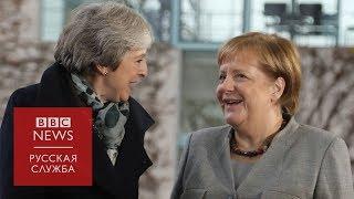 """Неразбериха""""брексита"""": уйдет ли Тереза Мэй в отставку?"""