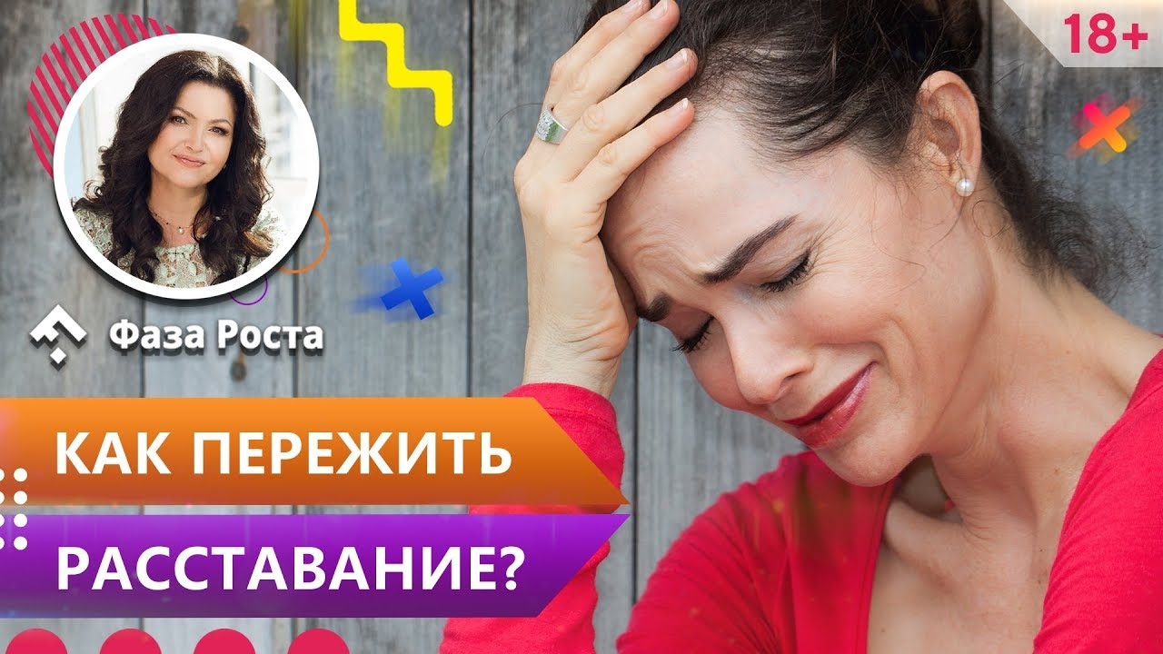 Как забыть любимого мужчину после расставания? Как пережить расставание с мужчиной?