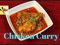 Chicken Curry | Homestyle Indian Chicken Curry | Murgir Mangsho'r Jhol