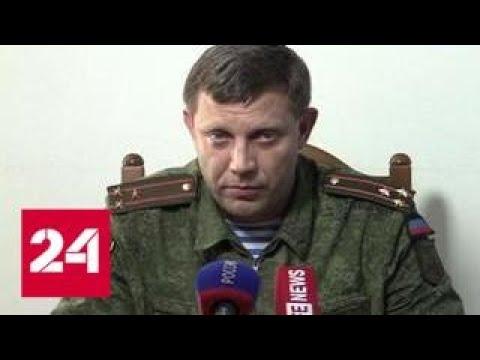 Все-таки добрались. К убийству главы ДНР причастен Киев - Россия 24