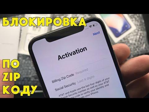 Заблокированный на оператора iPhone X по ZIP-коду