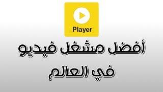شرح مختصر لعملاق تشغيل الفيديو PotPlayer وكيفية تحميل الترجمة تلقائياً من المشغل