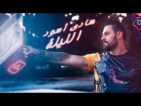 Hadi Aswad - El Lela [Official Music Video] (2019) /   -