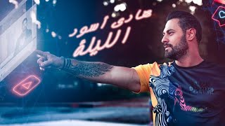 Hadi Aswad - El Lela [Official Music Video] (2019) / هادي أسود - الليلة