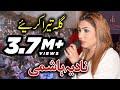 Gila Tera Karye  Nadia Hashmi  Family El Show  Vicky Babu Production