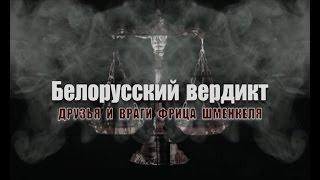 Обратный отсчёт. Белорусский вердикт: друзья и враги фрица Шменкеля