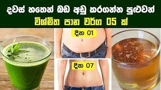දවස් හතෙන් බඩ අඩු කරගන්න පුළුවන් විශ්මිත පාන වර්ග 05 ක් - Homemade Drinks to Lose Weight Fast