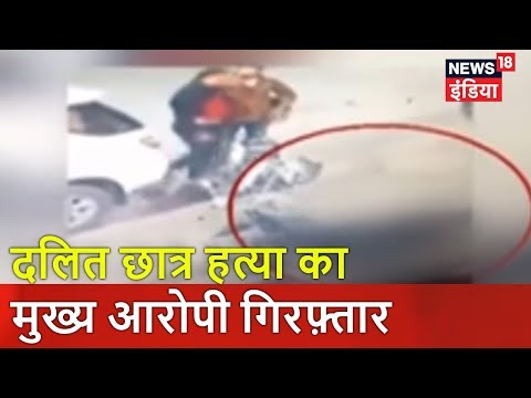 दलित छात्र हत्या का मुख्य आरोपी गिरफ़्तार   Breaking News   Allahabad News   News18 India