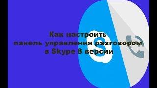 Как настроить панель управления разговором в Skype 8 версии