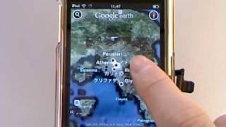 Google Earth-iPhoneアプリ紹介 / iPhone5動画解説