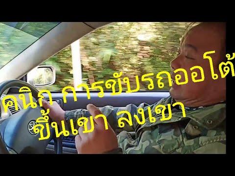 ลองของจริง ... การใช้เกียร์ออโต้ ขณะขับขึ้นเขา ลงเขา โดย เฮียกุ่ย กับเส้นทาง ขึ้นดอยอินทนนท์