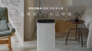 POIEMA ONE 零耗材空氣淨化器|從零到一,大口呼吸