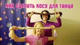 как сделать искусственную накладную косу для танца плетением своими руками быстро и дешево