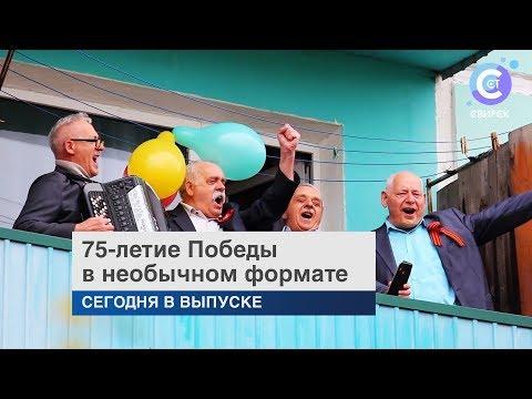 """Служба новостей """"ГОРОД"""" от 13 05 2020"""