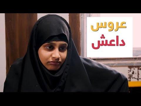 عروس داعش تعبّر عن أسفها على ضحايا داعش