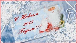 Красивое Поздравление С  Новым Годом - С Новым Годом Козы! С Новым Годом 2015!