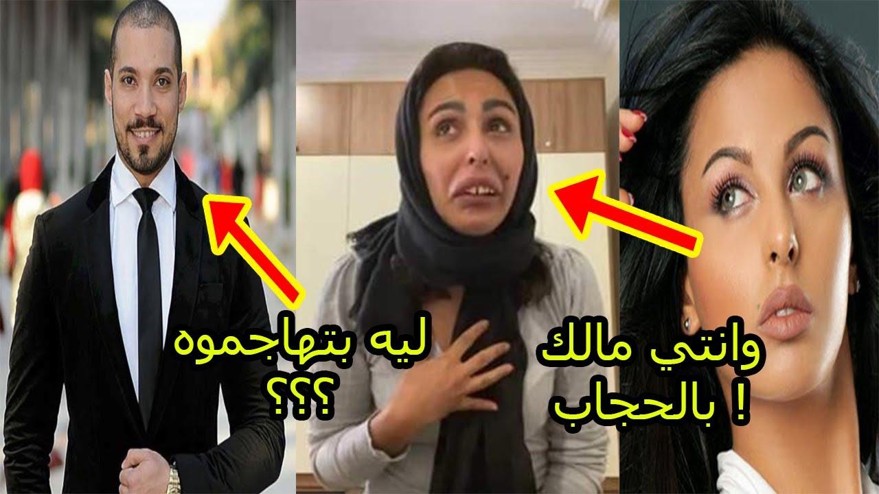 عبد الله رشدي والهجوم عليه  وميس حمدان وفيديو الحجاب وردي عليها
