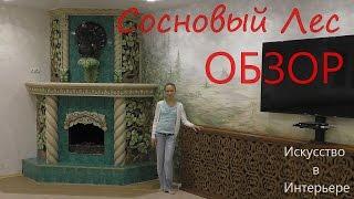 Настенная художественная роспись   Художник Наталья Боброва