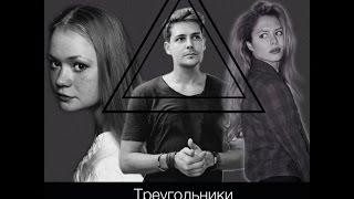 Даша & Паша & Юля | Отель Элеон | Треугольники