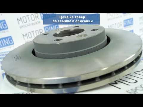Передние тормозные диски БАС Standart вентилируемые на Веста, Икс Рей, Ларгус, Логан | MotoRRing.ru