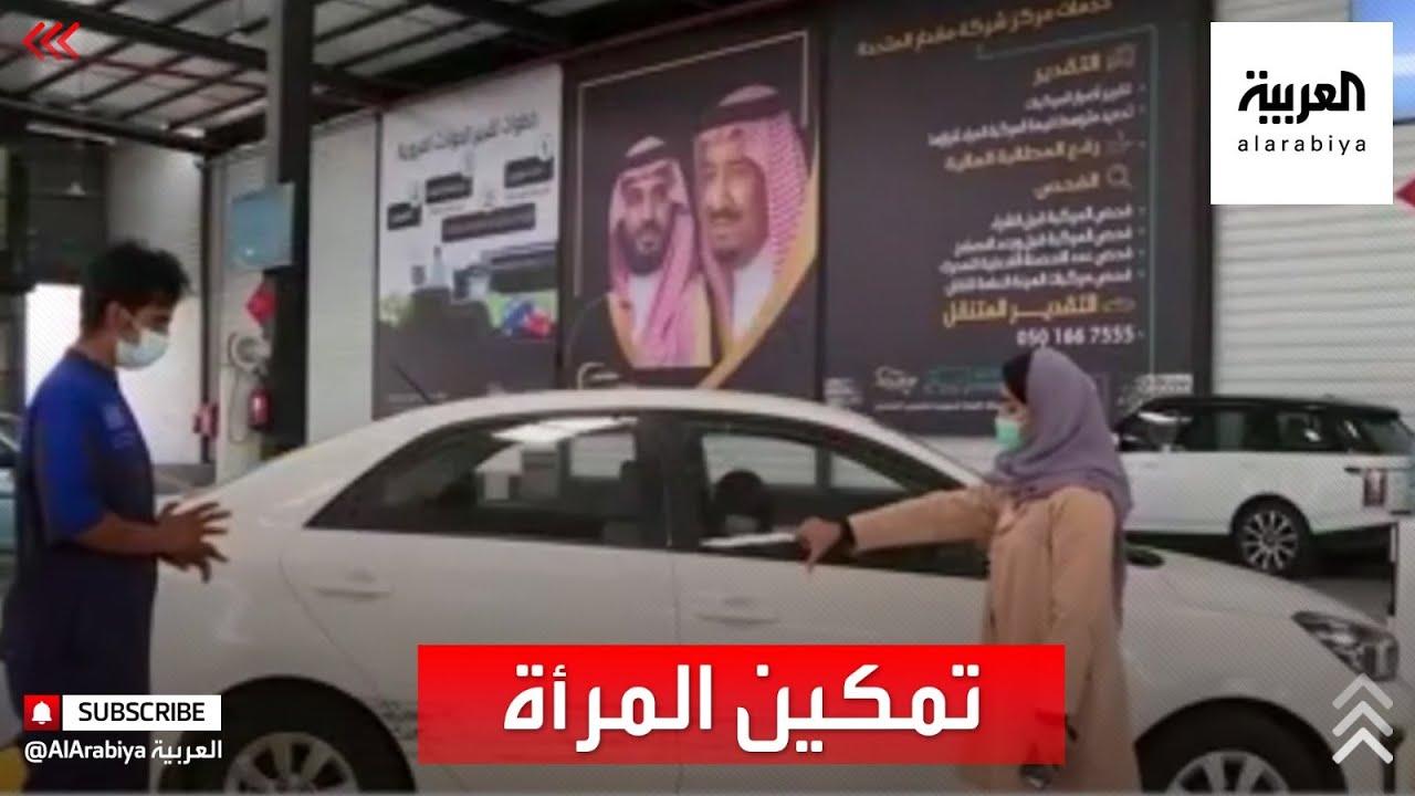نشرة الرابعة | مواطنات يتولين مهام رئيسية في مجال تقدير الحوادث المرورية في السعودية  - 18:58-2021 / 5 / 13