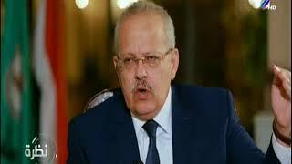 رئيس جامعة القاهرة : «لا يوجد أى فرد أمن تابع لوزارة الداخلية داخل أسوار الجامعة»