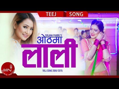 Melina Rai New Teej Song 2075/2018 | Othma Lali Ft. Sirjana Paudel
