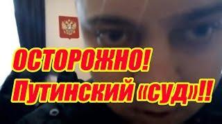 видео Прикубанский районный суд г. Краснодара
