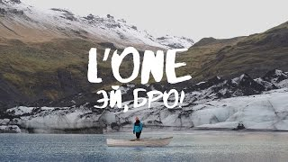 Download L'ONE - Эй, Бро! (премьера клипа, 2015) Mp3 and Videos