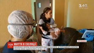 В яких умовах живуть евакуйовані з Китаю українці та іноземці
