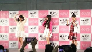 AKB48 42ndシングル「唇にBe My Baby」発売記念大握手会 2016年4月30日 B #08 後藤楽々・末永桜花・杉山愛佳.