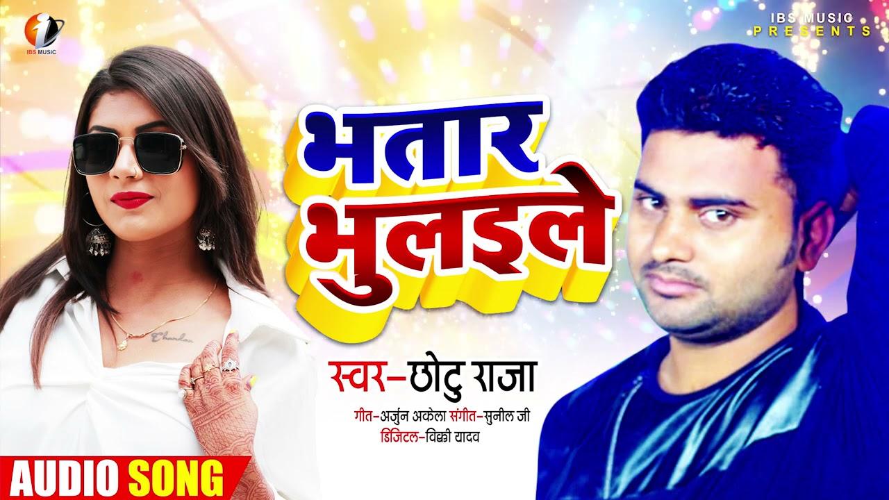 #Video भतार भुलइले # Chhotu Raja #Bhatar Bhulaile #Bhojpuri Superhit Song 2021