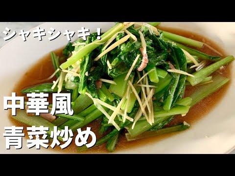 シャキシャキ感がたまらない!味しみ!中華風青菜炒めの作り方