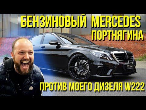 Mercedes Портнягина против моего. W 222 бензин S500 Vs дизель S350d. Оба полный привод 4 Matic.