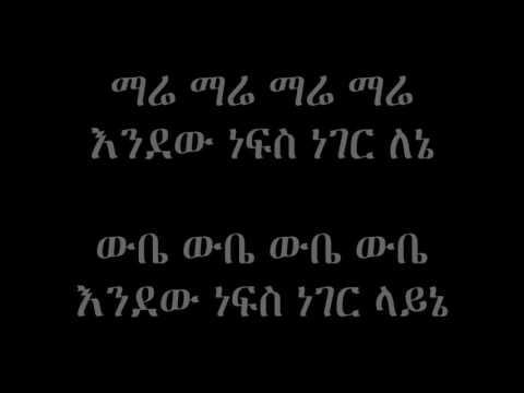 Esubalew Yetayew - Mare Mare Lyrics