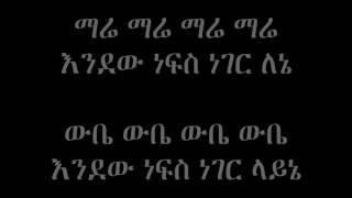 Esubalew Yetayew - Mare Mare ማሬ ማሬ (Amharic With Lyrics)