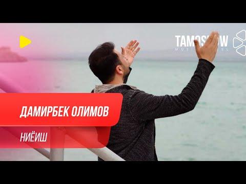 Дамирбек Олимов - Ниёиш