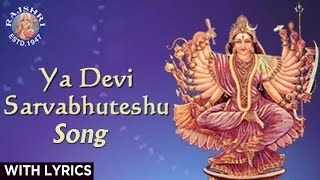 Ya Devi Sarvabhuteshu - Devi Sukhtam with Lyrics - Sanjeevani Bhelande - Devotional