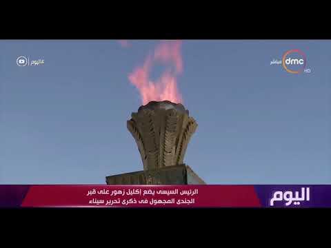 اليوم - الرئيس السيسي يضع أكليل زهور على قبر الجندي المجهول في ذكرى تحرير سيناء
