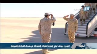 القوات البرية السعودية تشارك في تمرين