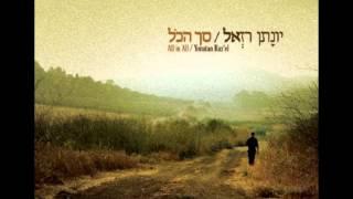 יונתן רזאל - דרור יקרא - Yonatan Razel