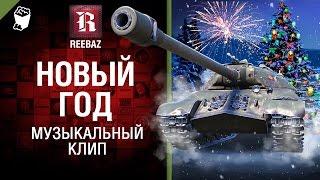 Новый год - Музыкальный клип от REEBAZ [World of Tanks]