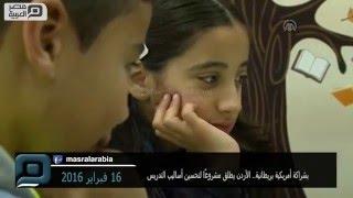 مصر العربية | بشراكة أمريكية بريطانية.. الأردن يطلق مشروعًا لتحسين أساليب التدريس