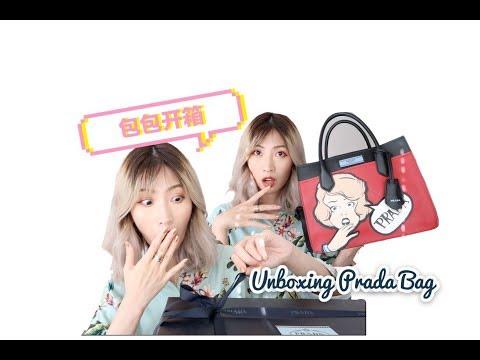 【Fey咴咴】Unboxing Prada Bag 5分钟就决定买单的Prada包包长什么样/瑞典彩虹节🌈游行Sweden Pride