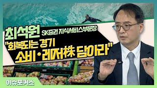 """최석원 SK증권 지식서비스부문장... """"회복되…"""