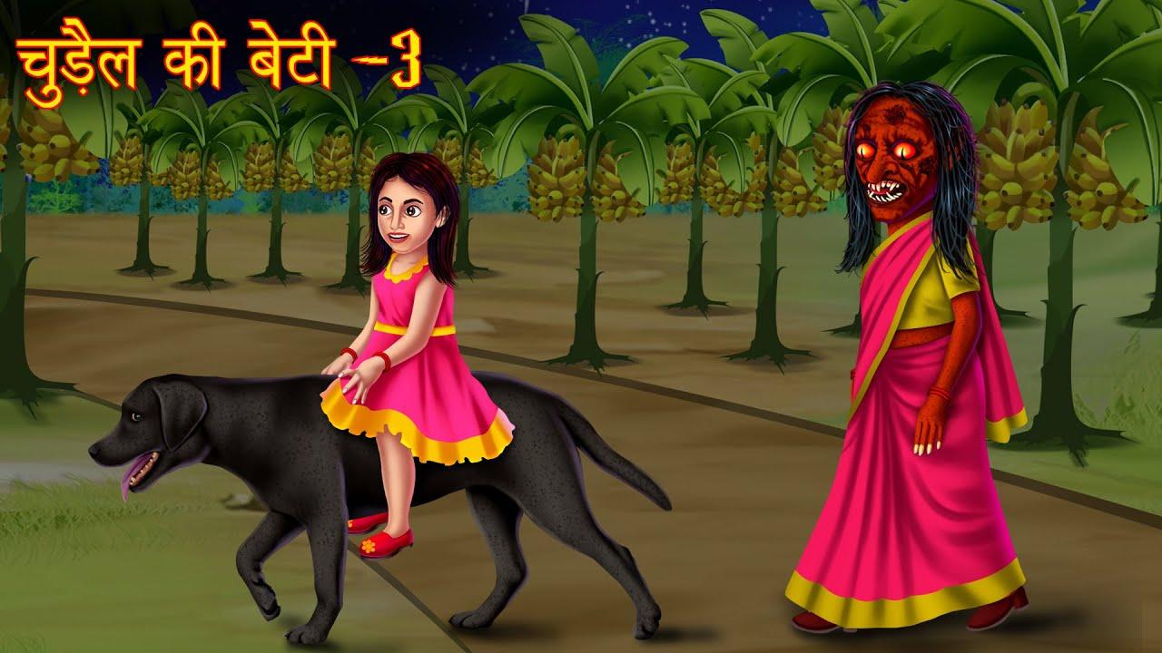 Download चुड़ैल की बेटी - 3 | Witch's Daughter | Loyal Dog | Hindi Horror Stories | Hindi Kahani | Moral Story
