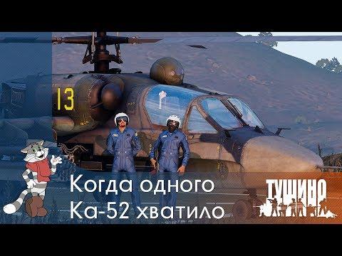 Когда одного Ка-52