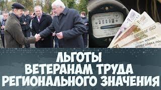 видео Льготы и пенсии ветеранам труда в 2018 году в России
