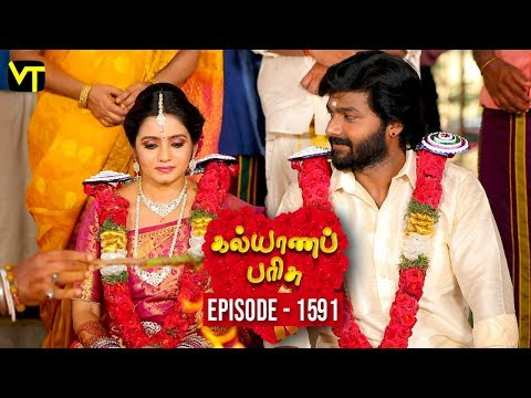Kalyana Parisu Tamil Serial Latest Full Episode 1591 Telecasted on 28 May 2019 in Sun TV. Kalyana Parisu ft. Arnav, Srithika, Sathya Priya, Vanitha Krishna Chandiran, Androos Jessudas, Metti Oli Shanthi, Issac varkees, Mona Bethra, Karthick Harshitha, Birla Bose, Kavya Varshini in lead roles. Directed by P Selvam, Produced by Vision Time. Subscribe for the latest Episodes - http://bit.ly/SubscribeVT  Click here to watch :   Kalyana Parisu Episode 1590 https://youtu.be/nwoMGbiCBlw  Kalyana Parisu Episode 1589 -https://youtu.be/mBQQraAVBPA  Kalyana Parisu Episode 1588 - https://youtu.be/OoOqFPZSPKQ  Kalyana Parisu Episode 1587 - https://youtu.be/-h8GWXpZ48E  Kalyana Parisu Episode 1586 - https://youtu.be/z6dknweKY8g  Kalyana Parisu Episode 1585 https://youtu.be/MuZtXXxWL8A  Kalyana Parisu Episode 1584 https://youtu.be/wll33inv-yM  Kalyana Parisu Episode 1583 https://youtu.be/n67-70v10k8   For More Updates:- Like us on - https://www.facebook.com/visiontimeindia Subscribe - http://bit.ly/SubscribeVT