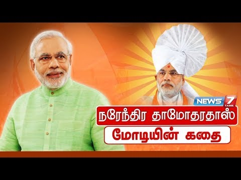 நரேந்திர தாமோதரதாஸ் மோடியின் கதை | Narendra Damodardas Modi Story | கதைகளின் கதை | 26.05.19  Subscribe : https://bitly.com/SubscribeNews7Tamil  Facebook: http://fb.com/News7Tamil Twitter: http://twitter.com/News7Tamil Website: http://www.ns7.tv    News 7 Tamil Television, part of Alliance Broadcasting Private Limited, is rapidly growing into a most watched and most respected news channel both in India as well as among the Tamil global diaspora. The channel's strength has been its in-depth coverage coupled with the quality of international television production.
